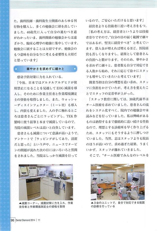 DD2014-11-3jpeg.jpg