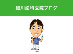 細川歯科医院ブログ
